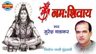 Om Namah Shivaya Om Namah Shivaya Har Har Bhole Namah Sivay- Suresh Wadkar