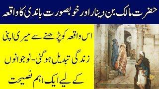 حضرت مالک بن دینار اور بصرہ کی ایک خوبصورت باندی کا واقعہ - Maalik Bin Dinar Ka Eman Afroz Waqia