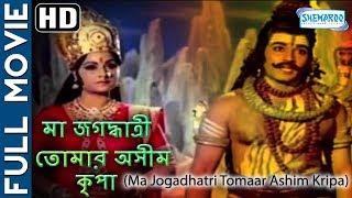 Ma Jogadhatri Tomaar Ashim Kripa (HD) - Bhavya - Vinay Prasad - Sridhar