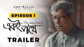 একই পথে | Bangla Short Film | Trailer - Releasing 20 April, 2017