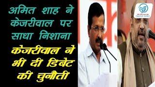 Amit shah tweeted on Arvind kejriwal saying kejriwal narrow