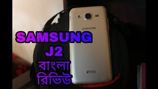 SAMSUNG GALAXY J2 REVIEW(BANGLA)