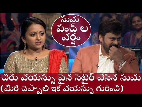 Meelo evaru koteeswarudu chiranjeevi with suma|AVA Creative thoughts