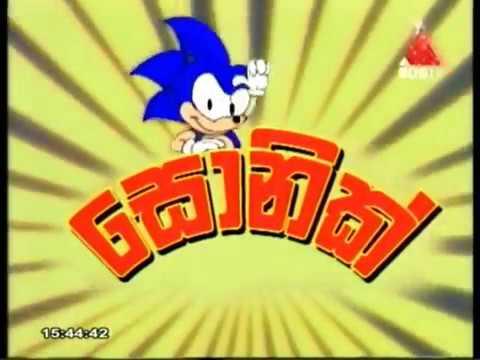 Xxx Mp4 Sonic Sinhala Cartoons Part 10 Ep 02 3gp Sex