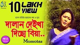 Dalan Deikha Dicho Biya । Momtaz । Bangla New Folk Song