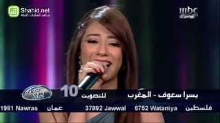 Arab Idol - الأداء - يسرا سعوف - الأماكن