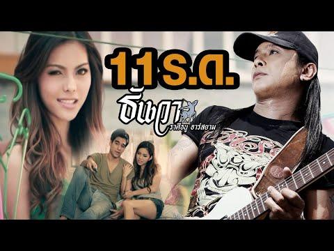 11  ร.ด. : ธันวา ราศีธนู อาร์ สยาม [Official MV]