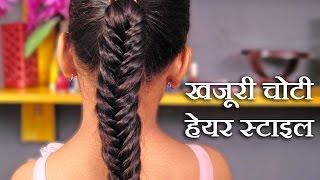 Fishtail Braid Hairstyle Tutorial - खजूरी चोटी कैसे बनायें Beauty Tips in Hindi by Sonia Goyal #53