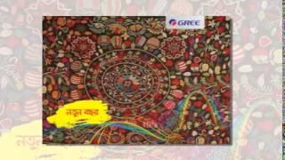 Boishakh 1420 e-card