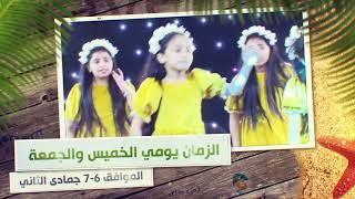 قناة اطفال ومواهب الفضائية اعلان افتتاح توب سنتر فرع الطائف