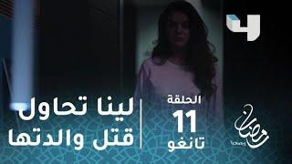 مسلسل تانغو - حلقة 11 - صدمة.. لينا تحاول قتل والدتها صباح! #رمضان_يجمعنا