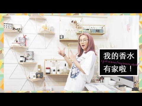 Vlog|我的香水有家啦!!|i got a new fragrence shelf