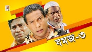 Jomoj 3 যমজ ৩ Bangla Natok Funny Clip 10 || Bangla Funny Video || মোশাররফ করিম