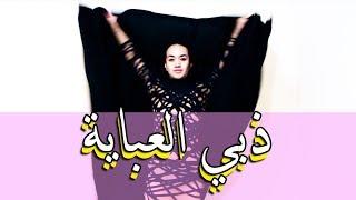 ذبي العباية / ردح رقص عراقي / مارك الامريكي