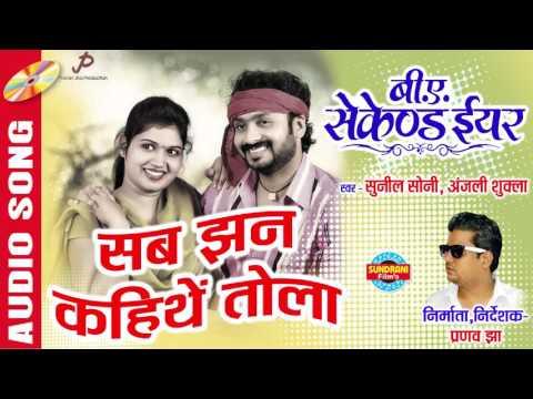 Xxx Mp4 SAB JHAN KAHITHE TOLA B A SECOND YEAR New Chhattisgarhi Film Song Full Song CG SONG 3gp Sex