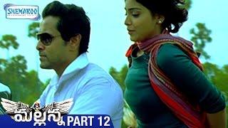 Mallanna Telugu Full Movie | Vikram | Shriya | DSP | Kanthaswamy Tamil | Part 12 | Shemaroo Telugu