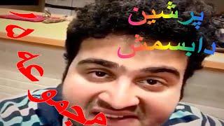 Iranian Persian Dubsmash پرشین دابسمش ایرانی #15