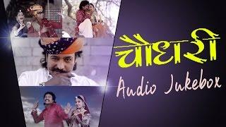 CHOUDHARY Audio Jukebox | No.1 Rajasthani Album OF 2016 | Durga Jasraj | Rajasthani SUPER DJ Songs