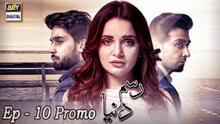 Rasm-e-Duniya Episode 10 Promo - ARY Digital Drama
