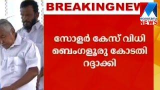 Oommen Chandy get relief on Bengaluru Solar case  | Manorama News