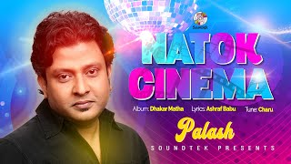 Natok Cinema - Bangla Rap - Dhakar Matha