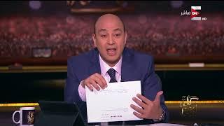 كل يوم - عمرو أديب لقناة الجزيرة: فين الشرف وانتوا بتشمتوا في قتل جنودنا