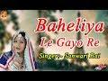 Download Video Download Baheliya Le Gayo Re   राजस्थानी हिट सांग 2017   Sanwari Bai   Mhaari Teetri #ShreeCassetteRajasthani 3GP MP4 FLV