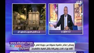 صدى البلد | أحمد موسى يكشف دور قطر في اختفاء جمال خاشقجي
