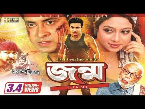 Xxx Mp4 Jonmo জন্ম L Shakib Khan L Shabnur L Jona L Don L ATM Shamsuzzaman L Bangla Full Movie HD 3gp Sex