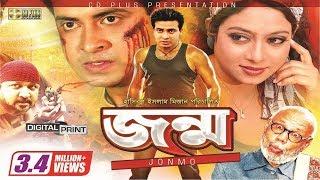 Jonmo (জন্ম) l Shakib Khan l Shabnur l Jona l Don l ATM Shamsuzzaman l Bangla Full Movie HD