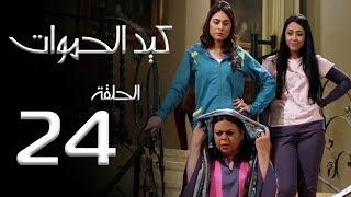 مسلسل كيد الحموات الحلقة | 24 | Ked El Hmwat Series Eps