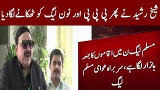 Sheikh Rasheed Media Talk | 21 Sept 2017