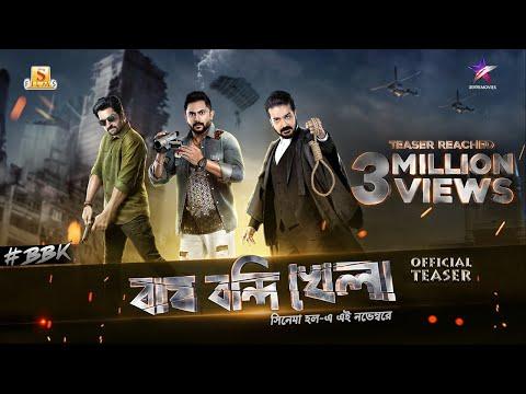 Xxx Mp4 Bagh Bandi Khela Official Teaser Prosenjit Chatterjee Jeet Soham Srabanti Sayantika Ritika 3gp Sex