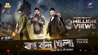 Bagh Bandi Khela Official Teaser | Prosenjit Chatterjee |Jeet |Soham | Srabanti | Sayantika | Ritika