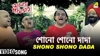 Ooo Sono Sono Dada - Nachiketa - Abelay Garam Bhat