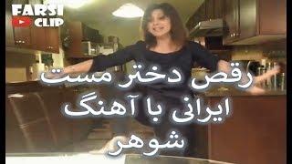 رقص دختر مست ایرانی (2) - Raghs Dokhtar maste irani