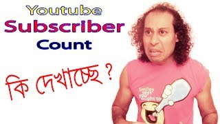 Bangla Funny Youtube Subscriber Count | কি দেখাচ্ছে | Dr Lony Funny Videos