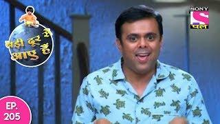 Badi Door Se Aaye Hain - बड़ी दूर से आये है  - Episode 205 - 18th September, 2017