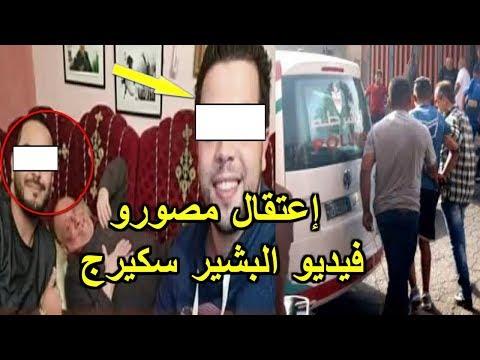 Xxx Mp4 عاجل شدو مصورو فيديو البشير سكيرج الذي يسيء للملك محمد السادس والعائلة الملكية 3gp Sex