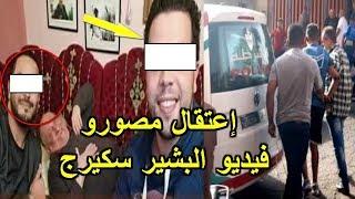 عاجل..شدو مصورو فيديو البشير سكيرج الذي يسيء للملك محمد السادس والعائلة الملكية
