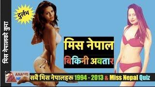 Miss Nepal in Bikini - Rare Swimsuit Photo and Swimsuit videos (Malvika, Shristi and others)