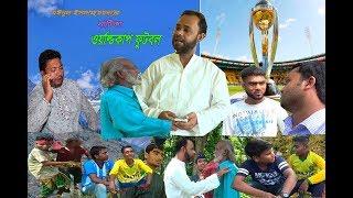 World cup Football natika.bangla drama.Stur Sylhet,moynar natok,