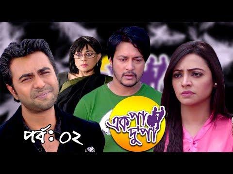 Xxx Mp4 Ek Pa Du Pa এক পা দু পা Episode 02 Apurba Ishana Bangla New Natok 2018 3gp Sex