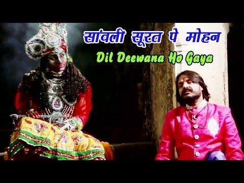 Xxx Mp4 सांवली सूरत पे मोहन Dil Deewana Ho Gaya Pappu Sharma Khatu Wale Top Khatu Shyam Bhajan 2016 3gp Sex