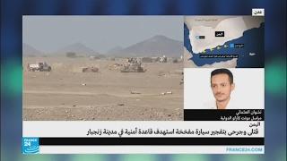 هجوم انتحاري في ابين وتصعيد حربي عند الحدود والساحل الغربي