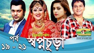 Drama Serial | Swapnochura || 19 - 21 | Mir Sabbir, Sumaiya Shimu, Shahriar Nazim Joy , Srabonti