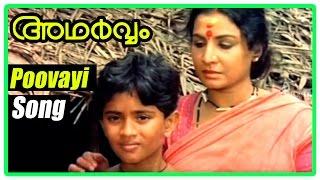 Adharvam Malayalam movie songs | Poovayi song | Ilayaraja | M G Sreekumar