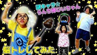 新キャラ☆うんち棒じいちゃんが脳トレ!サイモンエア おもちゃ himawari-CH