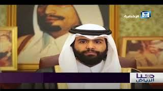 هنا الرياض - دعم المعارضة القطرية رسائل ومواجهات