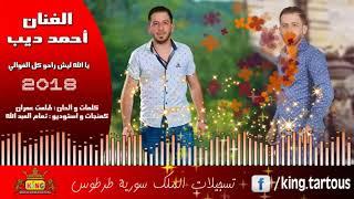 يا الله ليش راحو كل الغوالي الفنان أحمد ديب 2018